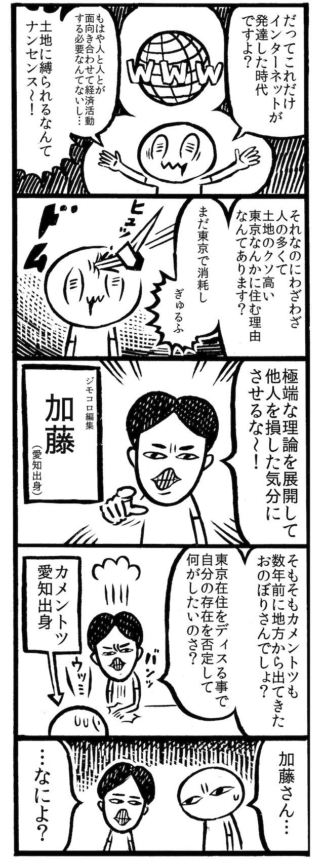 f:id:kakijiro:20160322192357j:plain