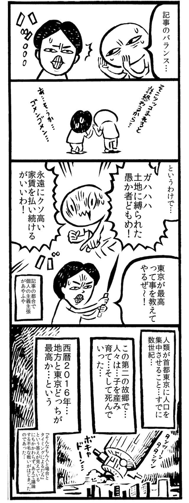 f:id:kakijiro:20160322192359j:plain
