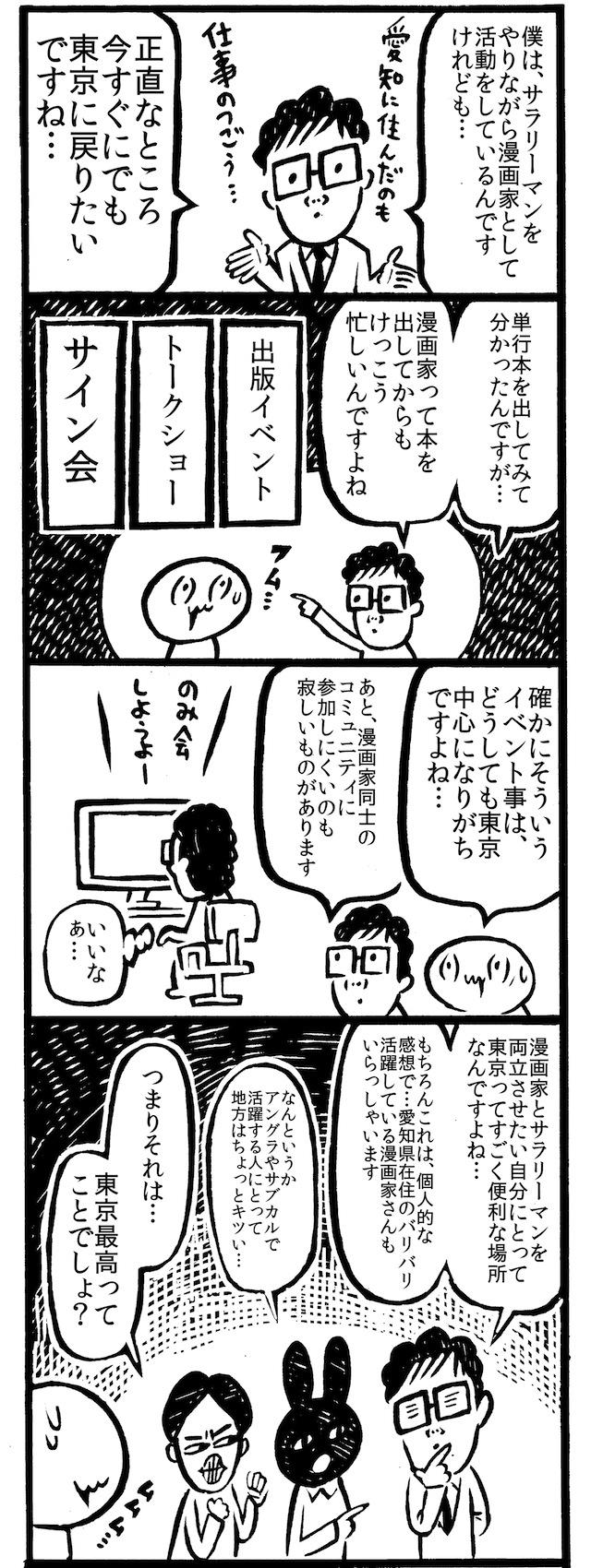 f:id:kakijiro:20160322192410j:plain