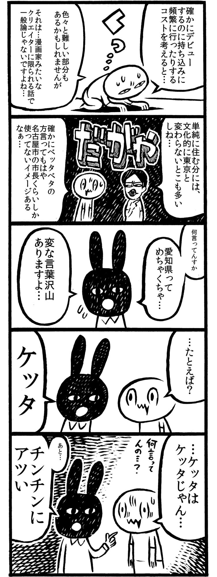 f:id:kakijiro:20160322192414j:plain
