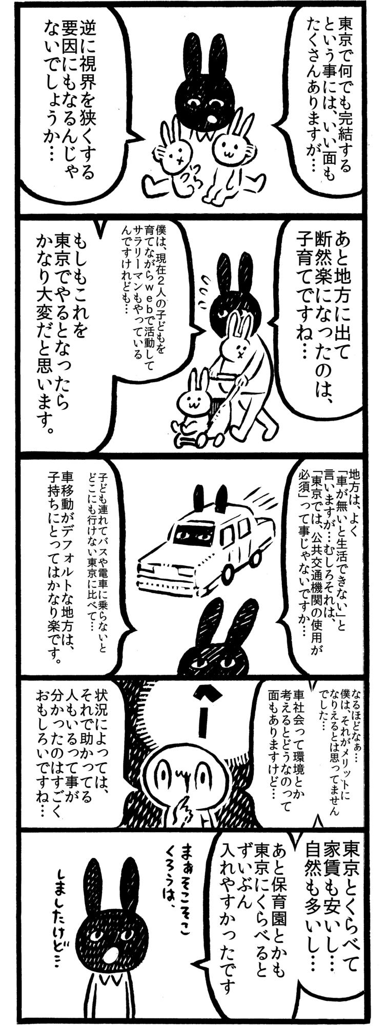 f:id:kakijiro:20160322192419j:plain