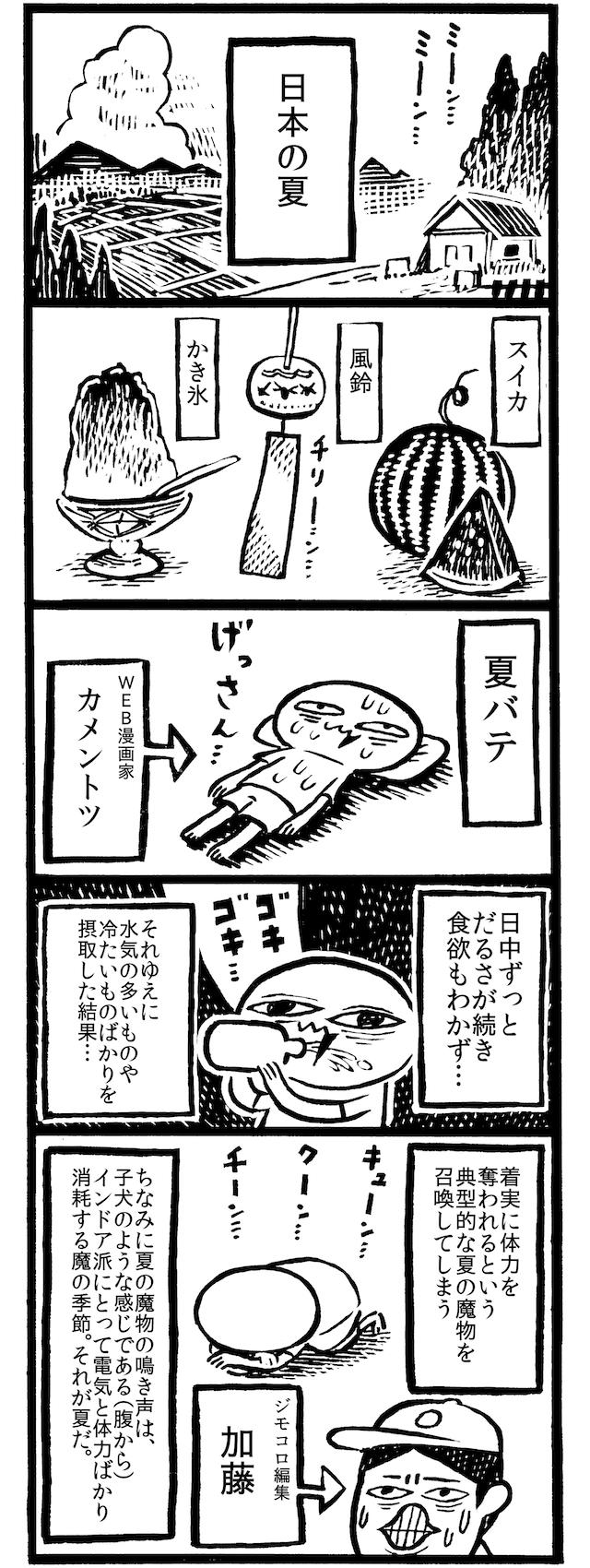 f:id:kakijiro:20160909112915j:plain