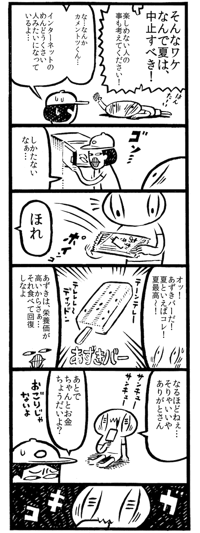 f:id:kakijiro:20160909112924j:plain