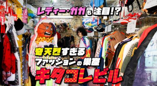 レディー・ガガも注目!?奇天烈すぎるファッションの巣窟「キタコレビル」