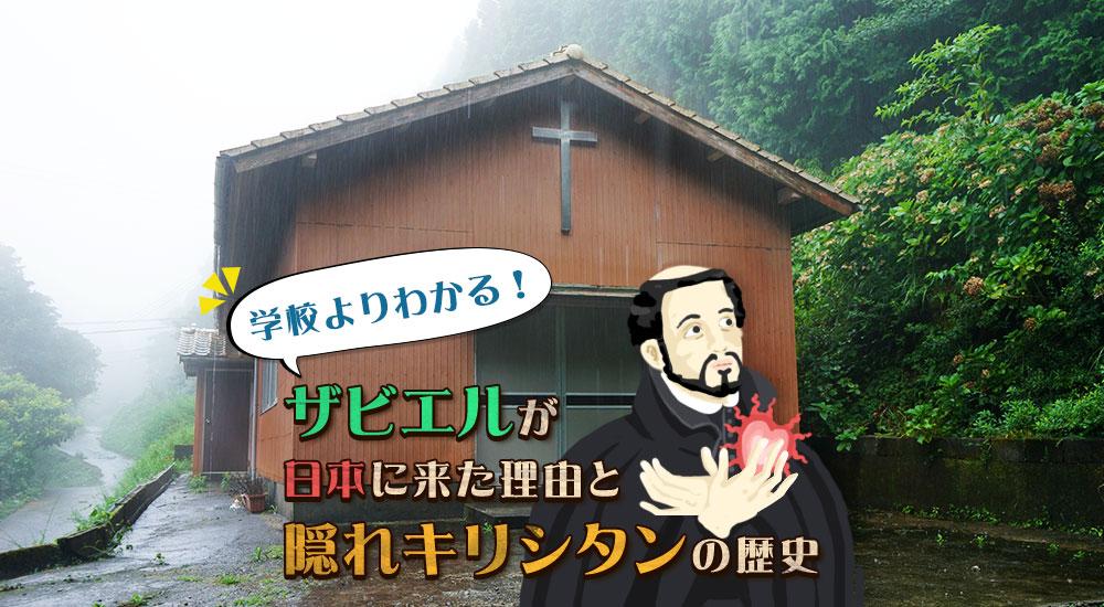 学校よりわかる!ザビエルが日本に来た理由と隠れキリシタンの歴史
