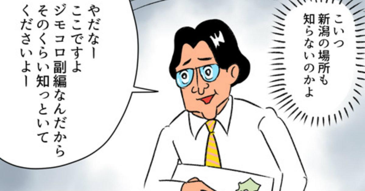 ひとつだけ県が抜け落ちた日本地図、違和感に気づく人はいるのか!?