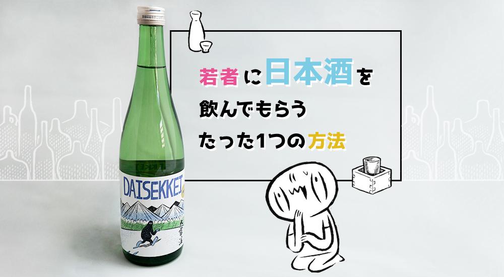 若者に「日本酒」を飲んでもらうたった1つの方法