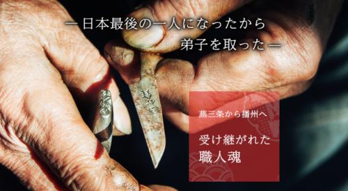 「日本最後の一人になったから弟子を取った」燕三条から播州へ受け継がれた職人魂