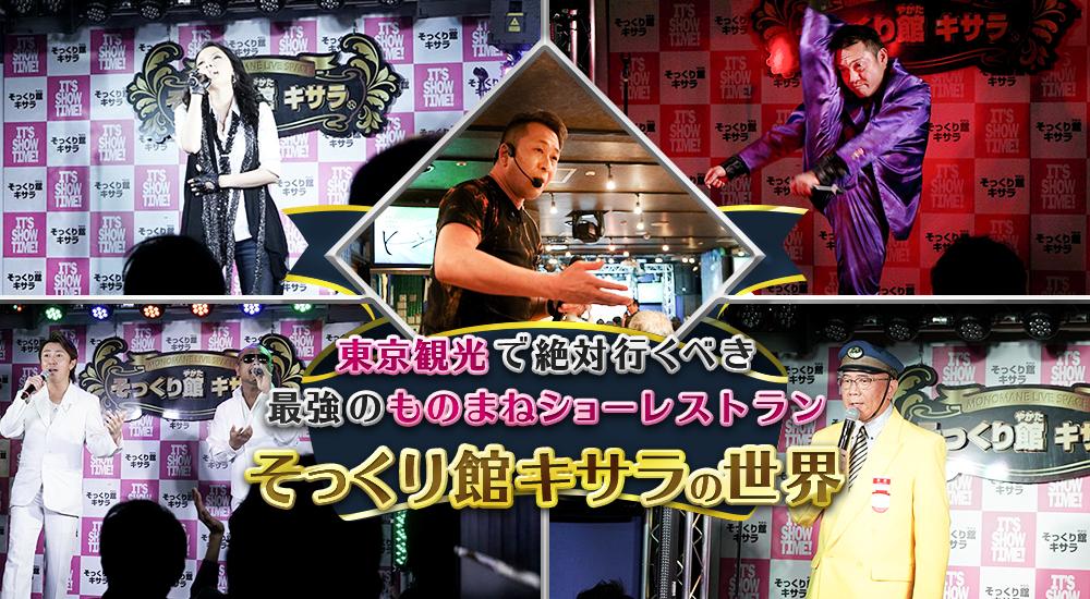 東京観光で絶対行くべき最強のものまねショーレストラン「そっくり館キサラ」の世界
