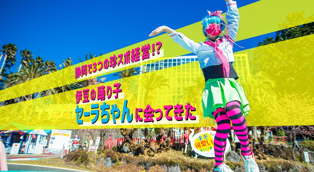 静岡の超カオス空間『まぼろし博覧会』! 館長のセーラちゃんに話を聞いてきた