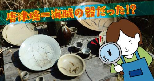 【調査】なぜ、佐賀県は過小評価されるのか? -唐津焼は海賊の器だった説-