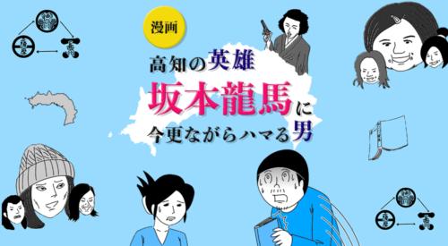 【漫画】高知の英雄・坂本龍馬に今更ながらハマる男【ママ会同盟】