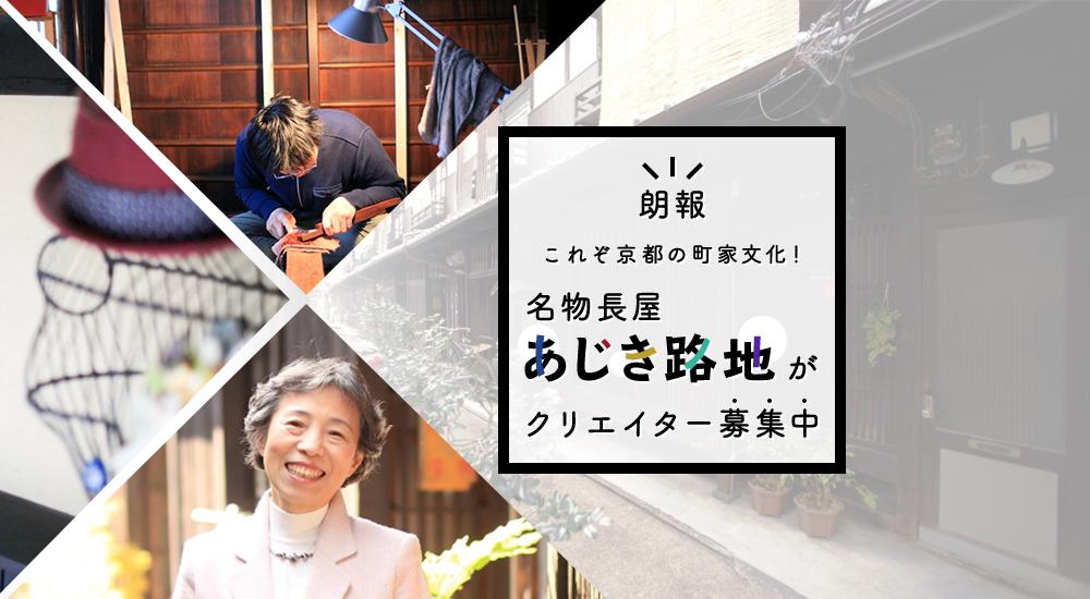 【朗報】これぞ京都の町家文化! 名物長屋「あじき路地」がクリエイター募集中