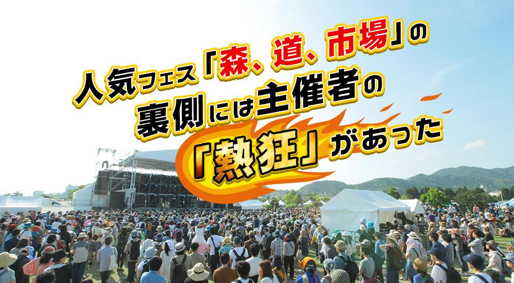 人気フェス「森、道、市場」の裏側には主催者の「熱狂」があった