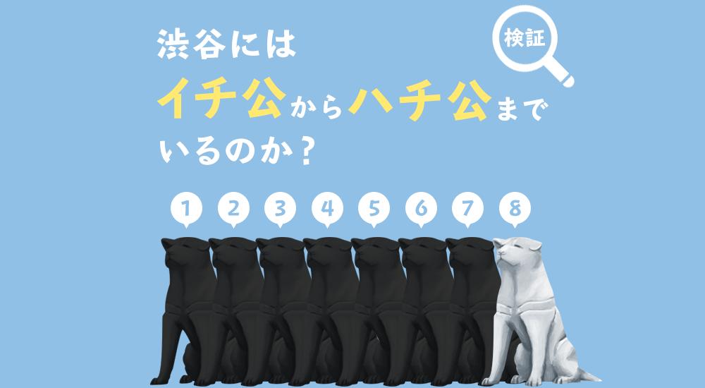 【検証】渋谷には「イチ公」から「ハチ公」までいるのか?