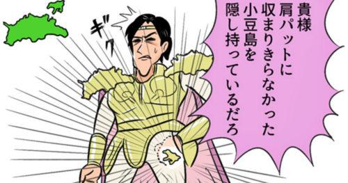 日本最強の肩パッドは青森県? 県肩パット王国
