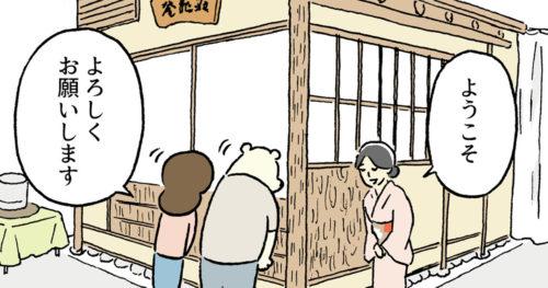 ロシアの夫とハラショー日本「外国人には敷居が高い? 茶道を体験!」