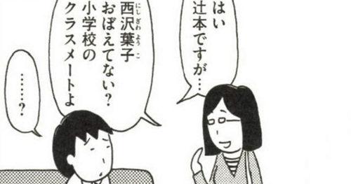 【8コマ漫画】木下晋也 『特選!ポテン生活』 (16) – おもひでぽろぽろ/逸材