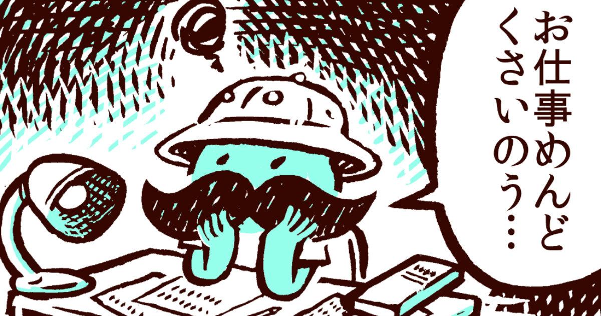 【4コマ】イエティーと髭博士「くたびれもうけ」
