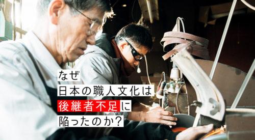 なぜ日本の職人文化は「後継者不足」に陥ったのか?