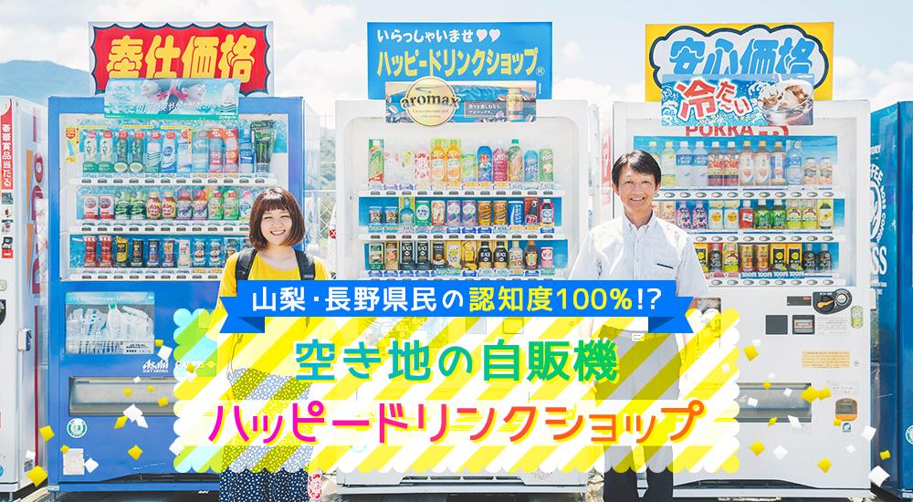 山梨・長野県民の認知度100%!? 空き地の自販機「ハッピードリンクショップ」