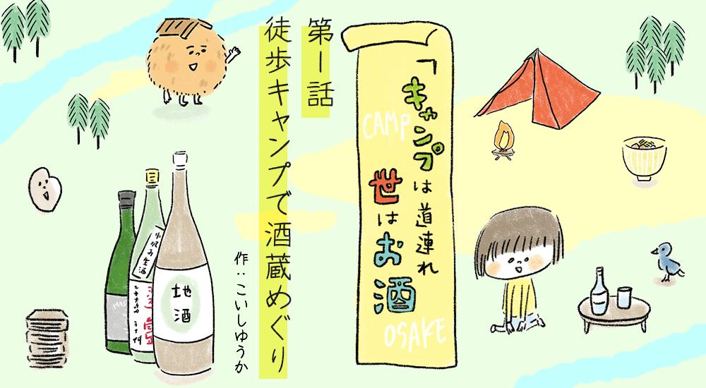 『キャンプは道連れ世はお酒』第1話「徒歩キャンプで酒蔵めぐり」