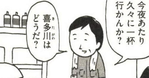 【8コマ漫画】木下晋也 『特選!ポテン生活』 (18) – 決死の一服/今宵の予定