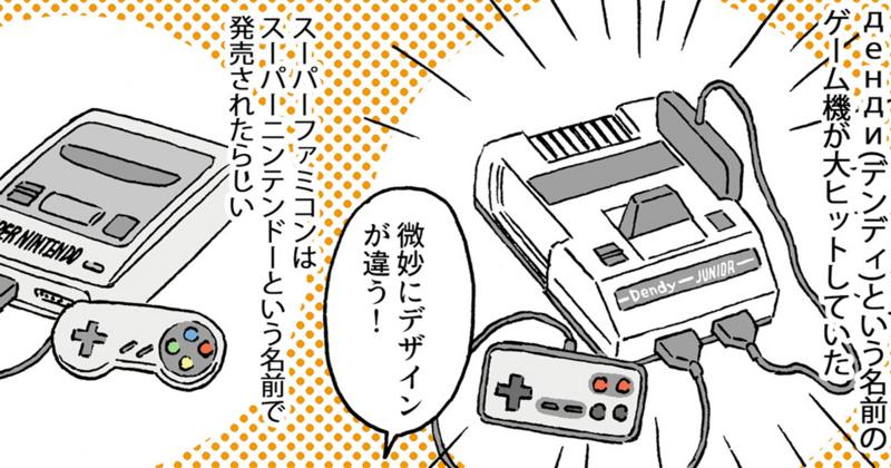 ロシアの夫とハラショー日本「ロシアのゲーム機・デンディを知ってる?」