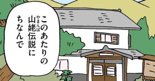 【8コマ漫画】木下晋也 『柳田さんと民話』 – 20話「やまんば愛用の品」