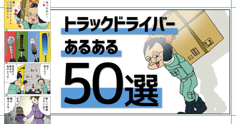 【配送】トラックドライバーあるある50選【物流】