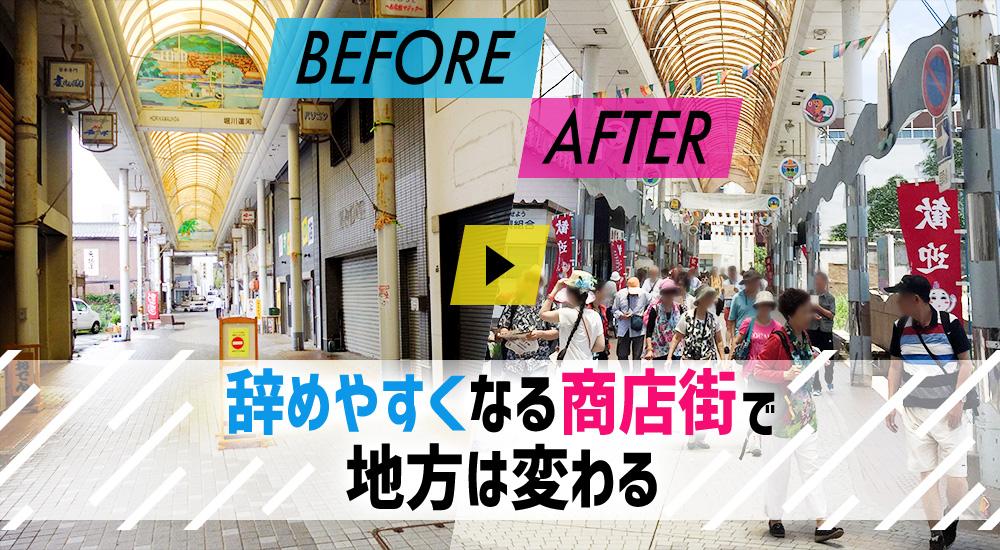 「辞めやすくなる商店街」で地方は変わる