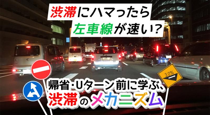 渋滞にハマったら左車線が速い? 帰省・Uターン前に学ぶ、渋滞のメカニズム