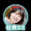 f:id:emicha4649:20170515111546p:plain