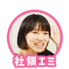 f:id:emicha4649:20170803111259p:plain