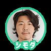 f:id:fccmatsuoka:20170827153050p:plain