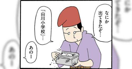 【8コマ漫画】木下晋也 『柳田さんと民話』 – 23話「ここほれワンワン」