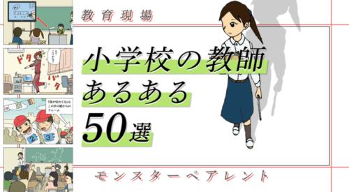 【教育現場】小学校の教師あるある50選【モンスターペアレント】
