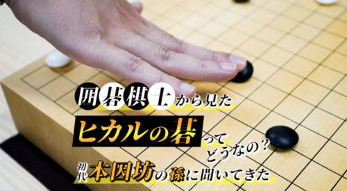 囲碁棋士から見た「ヒカルの碁」ってどうなの? 初代本因坊の孫に聞いてきた