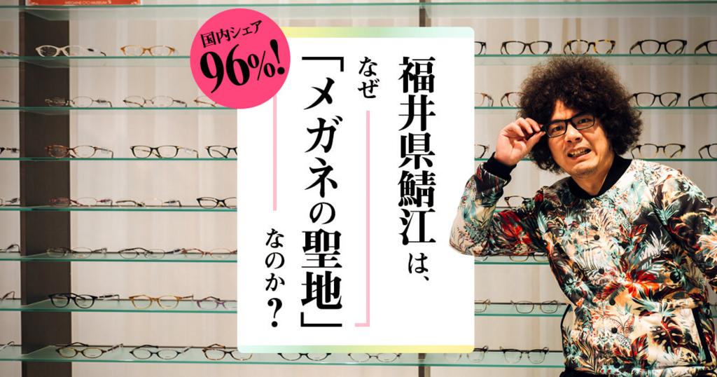 国内シェア96%!福井県鯖江はなぜ「メガネの聖地」なのか