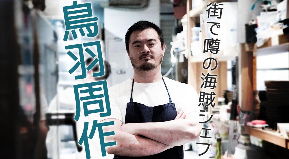 街で噂の海賊シェフ「鳥羽周作」は、料理業界に革命を起こす