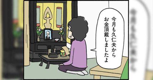 【8コマ漫画】木下晋也 『柳田さんと民話』 – 25話「母の本音」