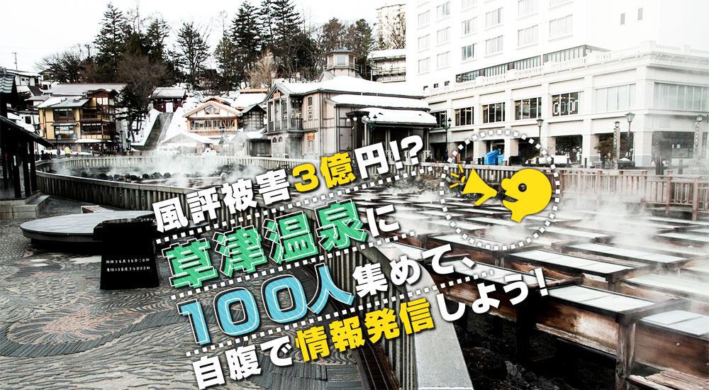 風評被害3億円!? 草津温泉に100人集めて、自腹で情報発信しよう!
