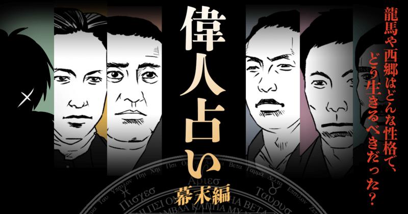 偉人占い『幕末編』|龍馬や西郷はどんな性格で、どう生きるべきだった?