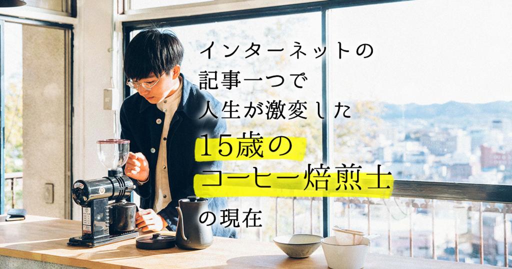 インターネットの記事一つで人生が激変した「15歳のコーヒー焙煎士」の現在