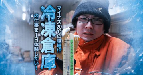 マイナス20℃の職場!?『冷凍倉庫』の仕事を一日体験したい!