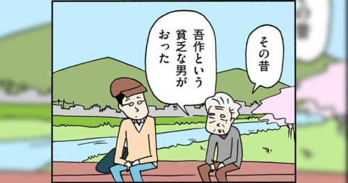 【8コマ漫画】木下晋也 『柳田さんと民話』 – 26話「ネズミの恩返し」
