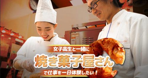 女子高生と一緒に『焼き菓子屋さん』の仕事を一日体験したい!