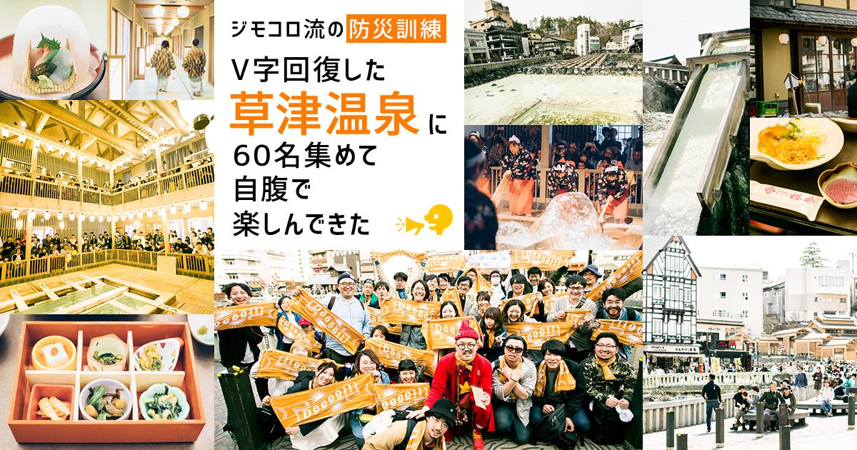ジモコロ流の防災訓練‼︎ V字回復した「草津温泉」に60名集めて自腹で楽しんできた
