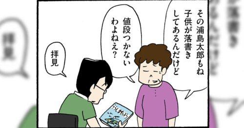 【8コマ漫画】木下晋也 『柳田さんと民話』 – 28話「絵本の付加価値」