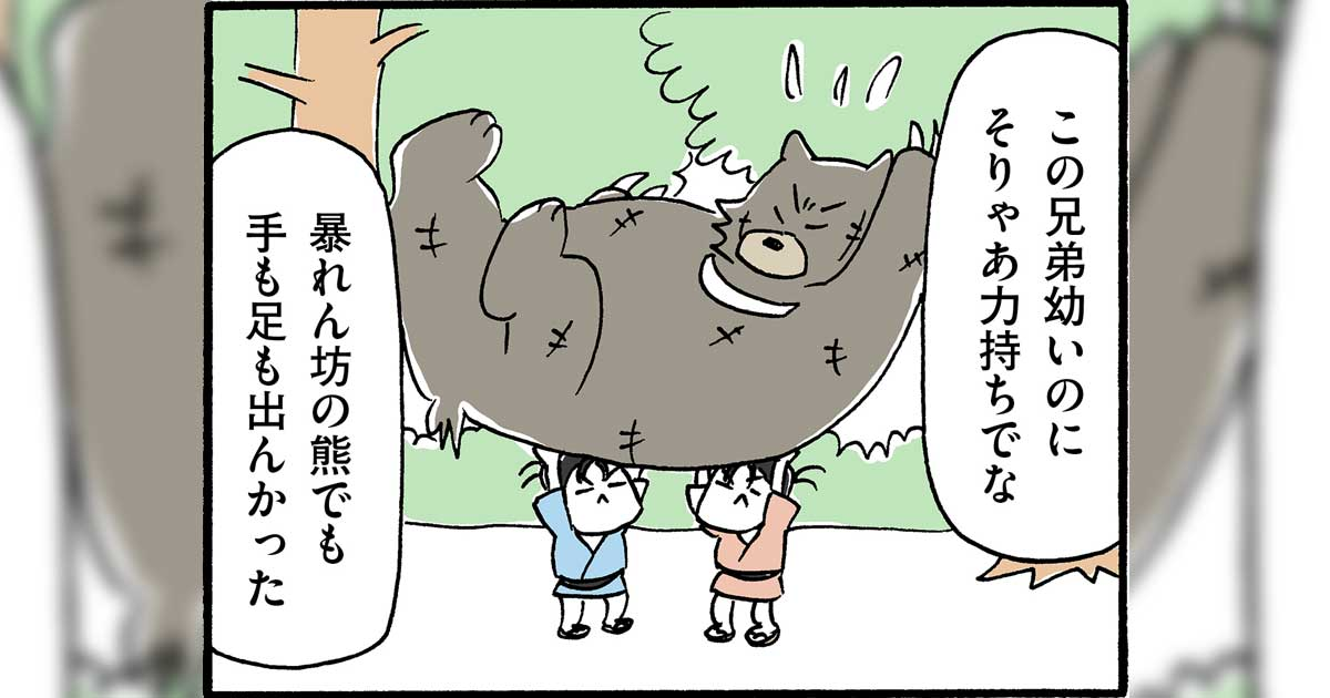 【8コマ漫画】木下晋也 『柳田さんと民話』 – 27話「戦え!兄弟」